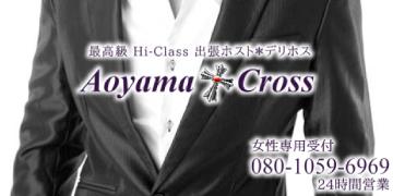 青山Xクロス
