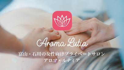 Aroma Lutia