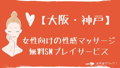 女性向け性感マッサージ/無料SMパートナー